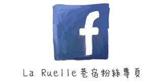 La Ruelle 巷宿粉絲專頁