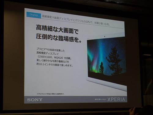 Xperia アンバサダー ミーティング スライド : Xperia Z4 Tablet は WQXGA の高精細ディスプレイ!