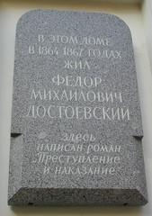 Photo of Fyodor Mikhailovich Dostoevsky stone plaque