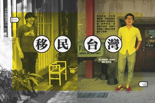 《下一站,台灣》 為何香港人要移民台灣?