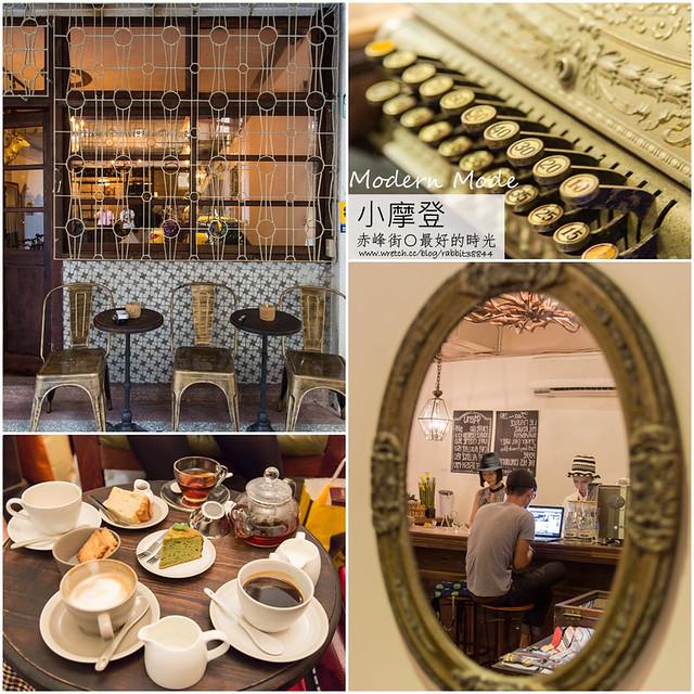最好的時光-赤峰街小摩登(modern mode cafe) (2)