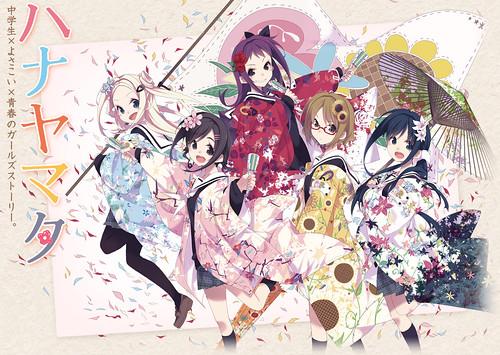 131224(3) - 國中生美少女『YOSAKOI鳴子舞祭』青春漫畫《ハナヤマタ》(花舞少女)將改編為電視動畫版!