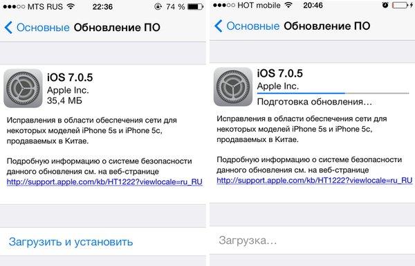 iOS 7.0.5 для iPhone 5s