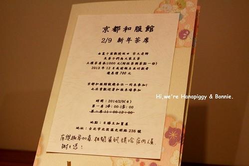 日本茶 花千鳥(67)