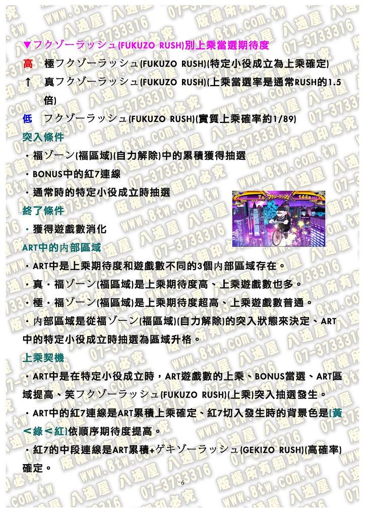 S0154黑色推銷員2中文版攻略_Page_07