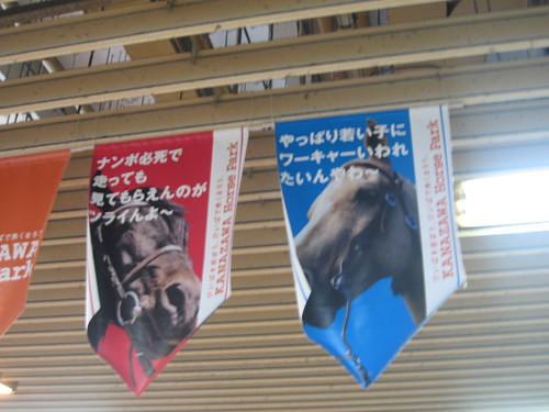 金沢競馬場の自虐ポスター