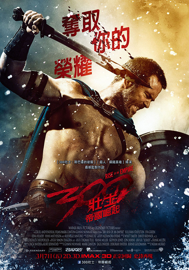 300壯士帝國崛起人2斯巴達People2電影