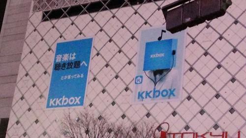kkbox 渋谷