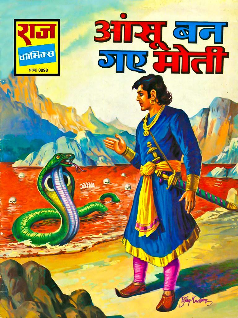 Hindi Comics - 69