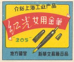 chinamatch 4