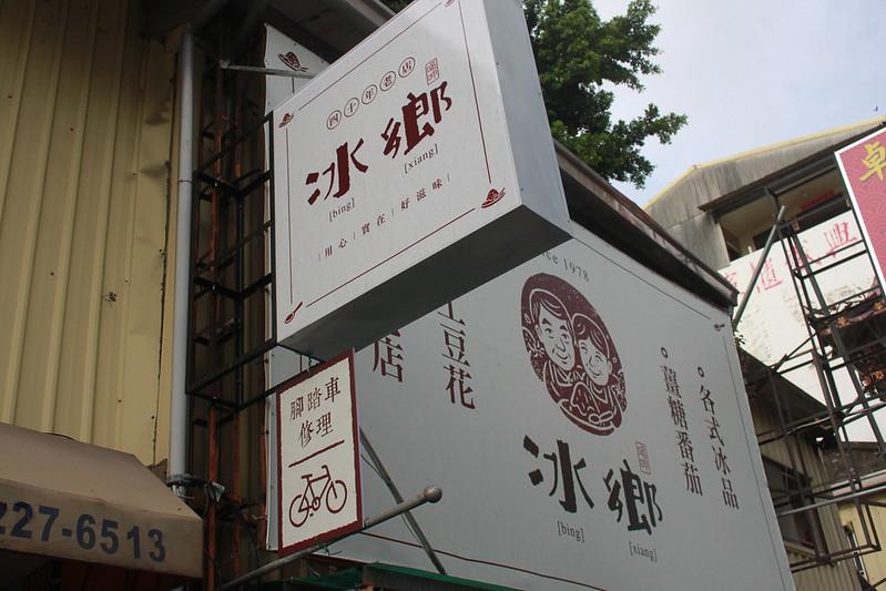 環島沙發旅行-台南-吃不到冰鄉芒果去泰成 (2)