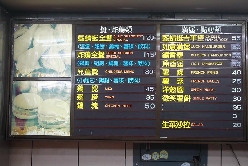 環島沙發旅行-台東-在地速食店必推-藍蜻蜓 (10)