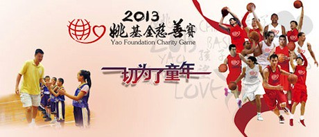 June 2013 - the poster for the Yao Foundation charity game to be played in Beijing 2013 July 1st, 2013