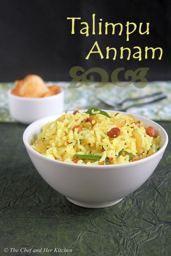 Talimpu Annam | Tempered Rice | Phodnicha Bhaat