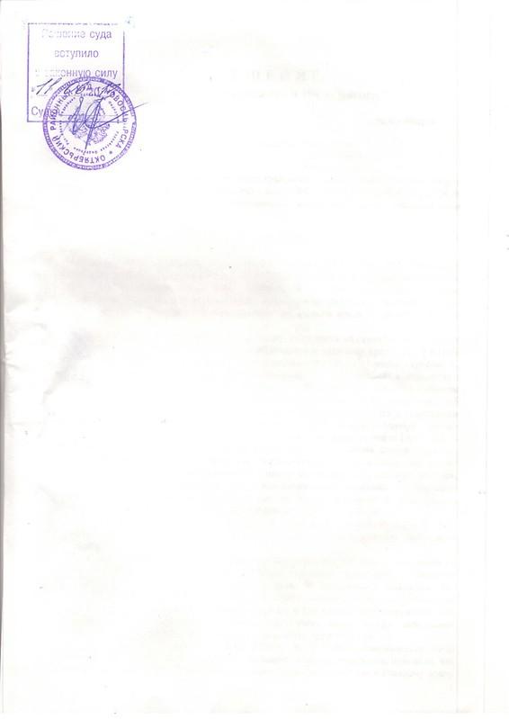 Решение судьи Шевелёвой Е. А. от 04.02.2013 г. (7)