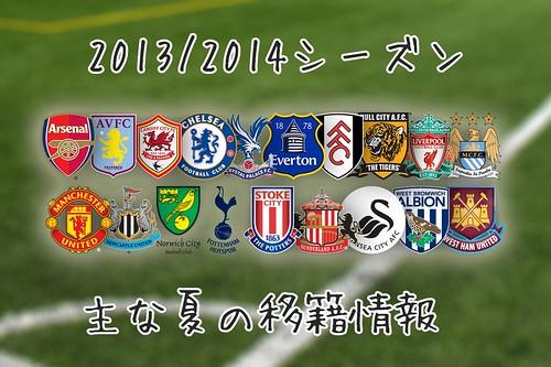 b-2013-14-premier-league