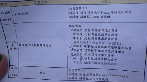 僅有10人受邀,另民眾質疑黑箱作業。