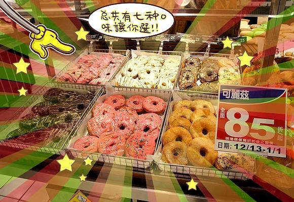 家樂福可麗茲甜甜圈03