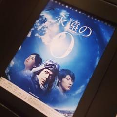 「永遠の0」を観ました