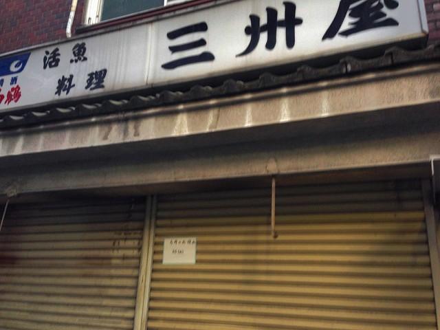 飯田橋三州屋