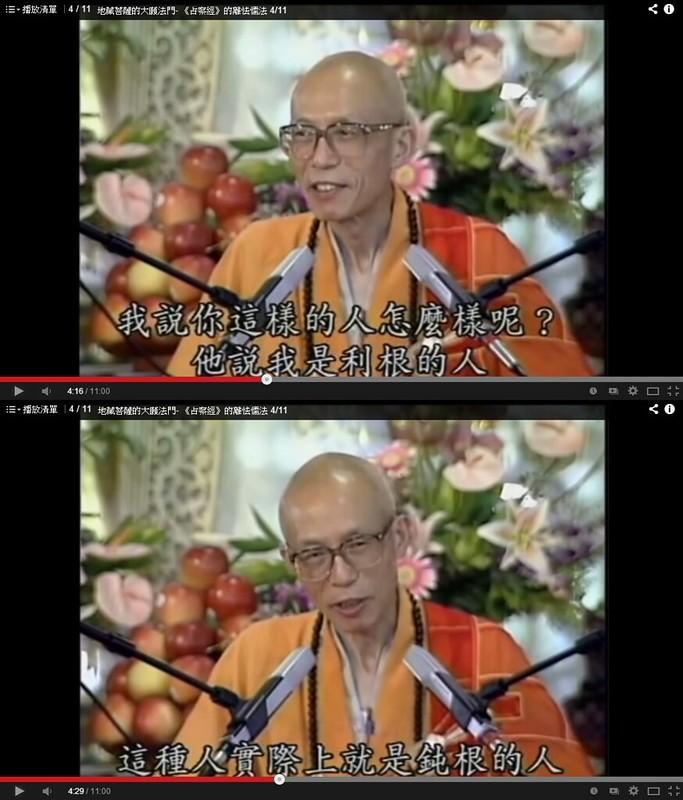 我說你這樣的人怎麼樣呢?他說我是利根的人啊!/這種人,實際上就是鈍根人/聖嚴法師/地藏菩薩的大願法門