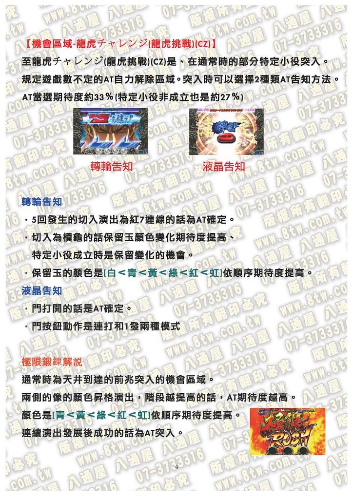 S0133龍虎之拳 中文版攻略_Page_05