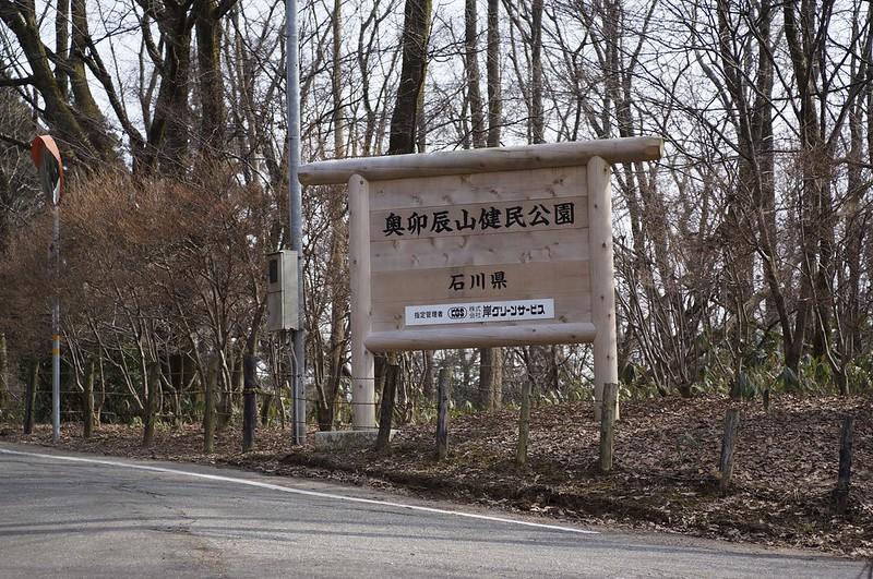 金沢仏舎利塔