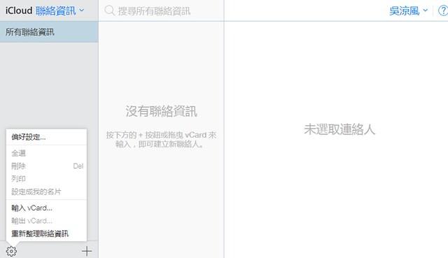 iCloud_03
