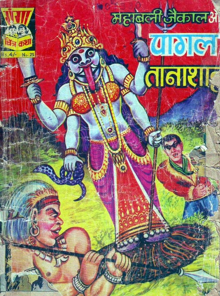 Hindi Comics - 70