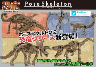 【完整官圖更新】RE-MENT【會亂動の恐龍化石】Pose Skeleton 系列