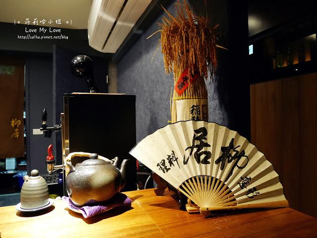 台北光復南路附近無菜單懷石日本料理柳居形意料理 (7)
