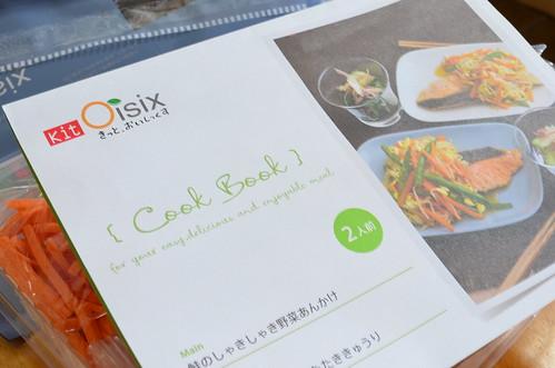 Kit Oisix (キット オイシックス)レシピ