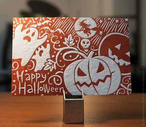 Открытка Хэллоуин - высокая печать