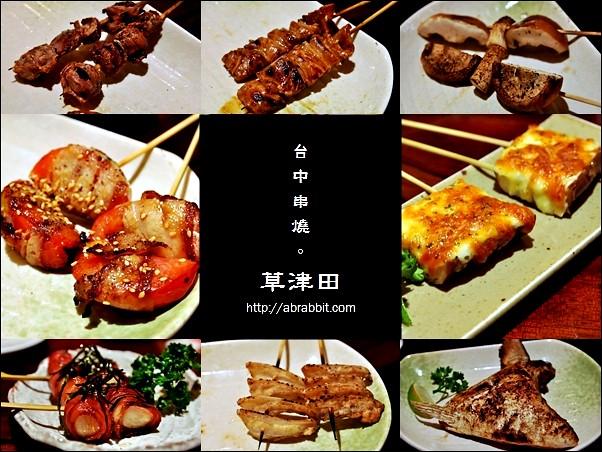 [台中]草津田居酒屋–日式鹽烤串燒@太原北路 北區