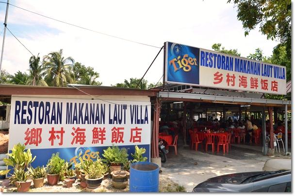 Villa Seafood @ Sitiawan