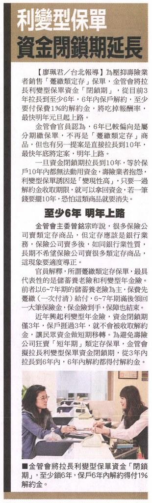 20131210[蘋果日報]利變型保單 資金閉鎖期延長