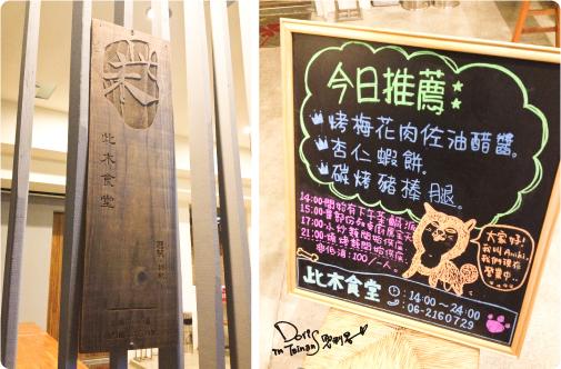 此木犬食堂2