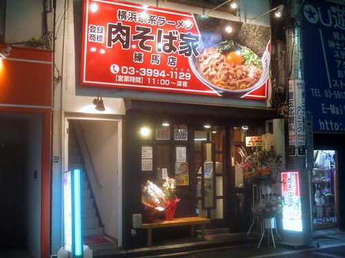 肉そば家(練馬)