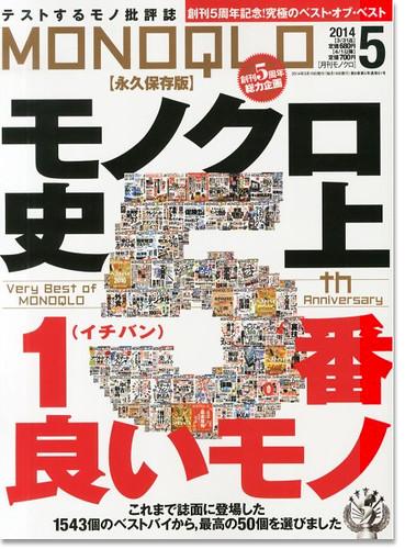 3月19日(水)発売「MONOQLO」に掲載!