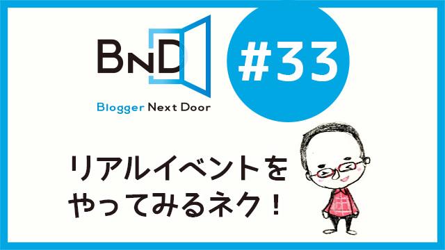 bnd33-kokuchi-640-360