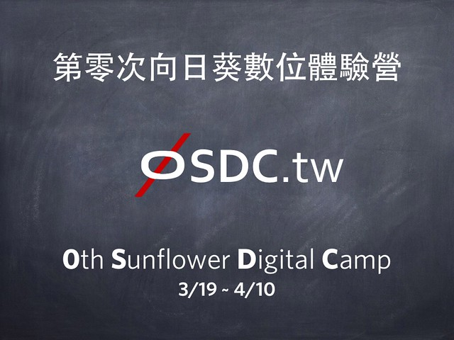 0sdc-2-140411172916-phpapp01-1