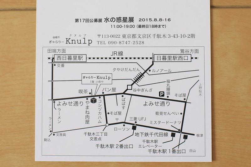 平成27年(2015年)8月8日(土)~16日(日) ぎゃらりーKnulp 水の惑星展