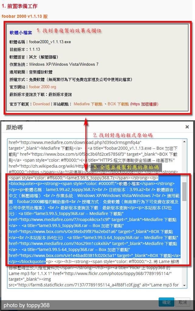 Blog語法範例 - 複製對應的原始碼