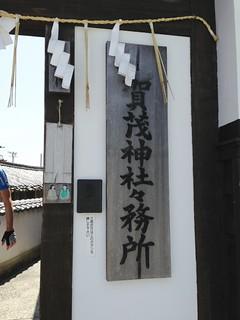 賀茂神社 #4