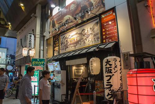 在日本裡人氣高企的「金久右衞門」