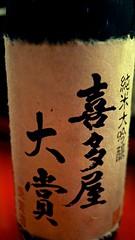 20130622_常夜燈 05 喜多屋純米大吟釀