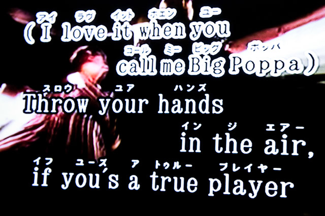 KTV: Big Poppa (Notorious BIG)