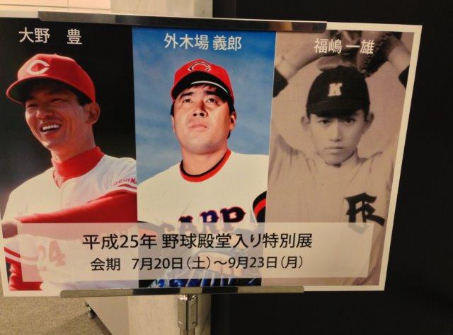 野球殿堂博物館 #10