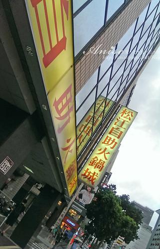 松江自助火鍋城001.jpg