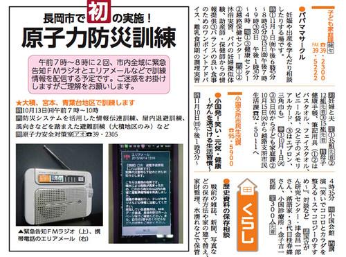 長岡市市政だより 平成25年10月号 p26-27 お知らせ「健康」「くらし1」
